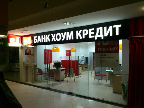 Хоум кредит банк официальный сайт казахстана