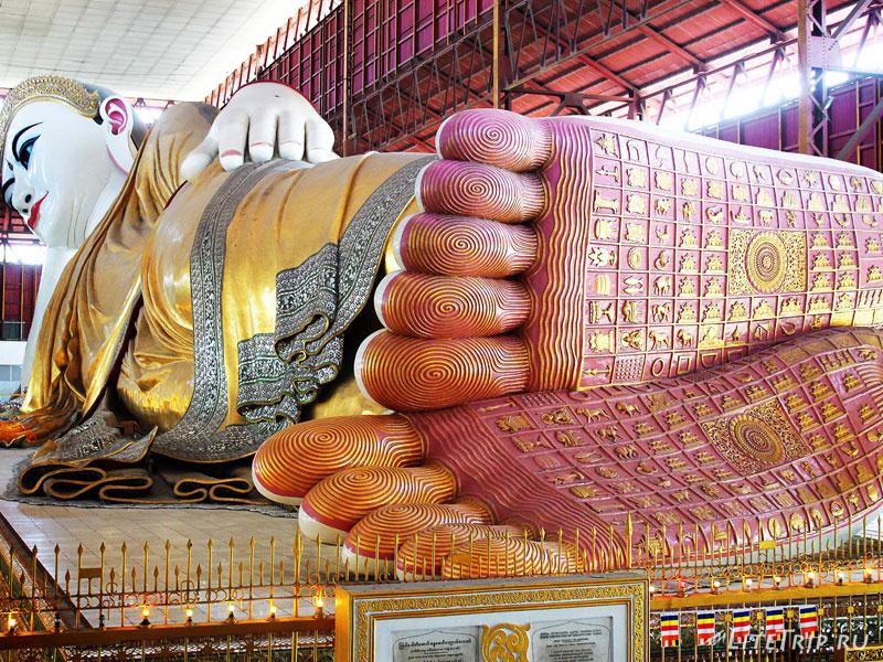 Возлегающий Будда