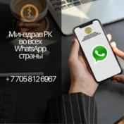 Минздрав запустил чат-бот о коронавирусе в WhatsApp