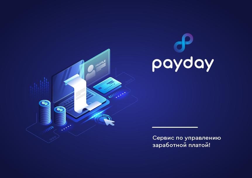 Картинки по запросу картинки    сервис «PayDay»