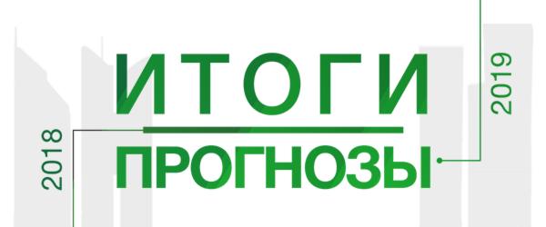 Итоги года-2018